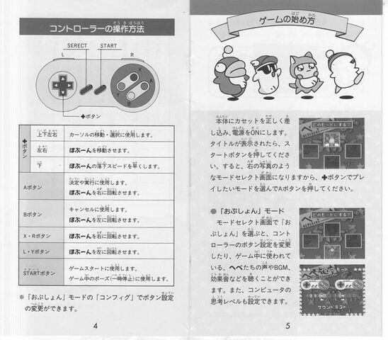 File:Hebereke's Popoon Instruction Manual 1.jpeg