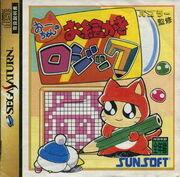 O-Chan No Oekaki Logic Sega Saturn Box Art