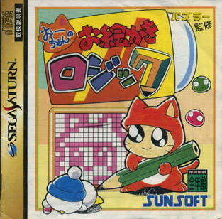 File:O-Chan No Oekaki Logic Sega Saturn Box Art.jpeg