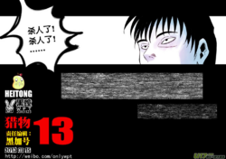 第六章 獵物(13) 04