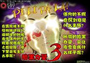 第三章 暗黑力量(3) 01