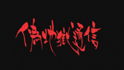 S2 EP 08 Title