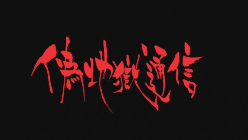 Episode 34   Hell Girl (Jigoku Shoujo) Wiki   FANDOM powered