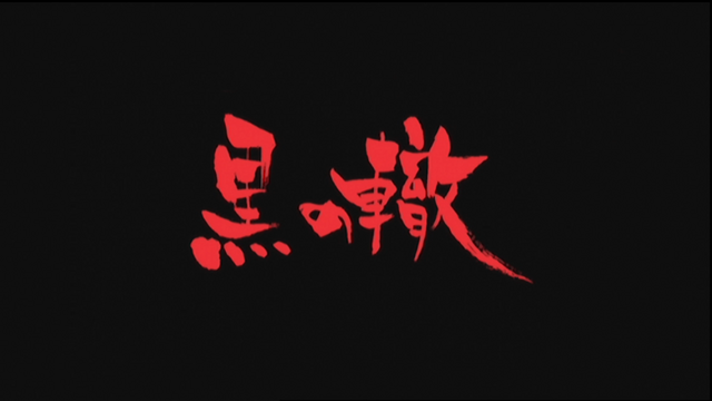 File:S2 EP 12 Title.PNG