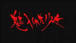 S1 EP 02 Title