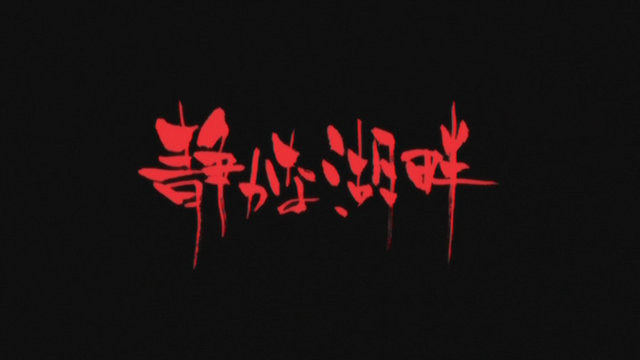 File:S2 EP 14 Title.PNG