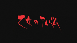 S2 EP 20 Title