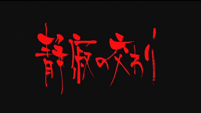 File:S1 EP 08 Title.PNG