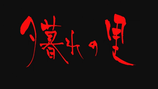 File:S1 EP 24 Title.PNG