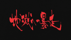 S2 EP 05 Title