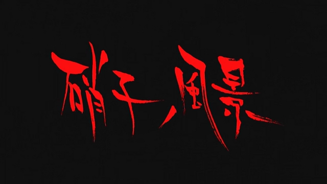 File:S1 EP 17 Title.PNG