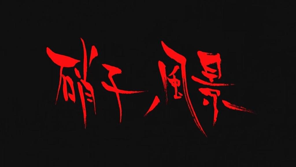 Episode 17 | Hell Girl (Jigoku Shoujo) Wiki | FANDOM powered