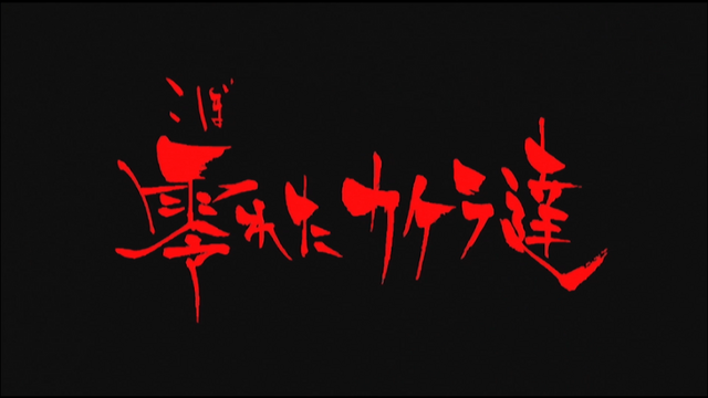 File:S1 EP 12 Title.PNG