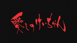 S2 EP 03 Title