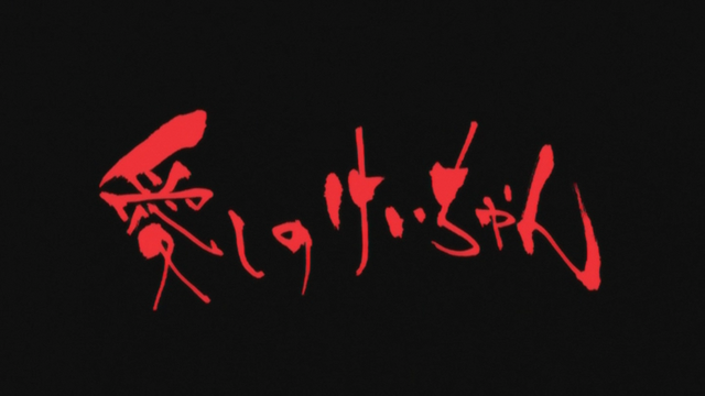 File:S2 EP 03 Title.PNG