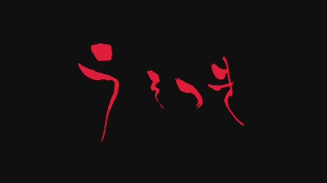 File:S3 EP 07 Title.PNG