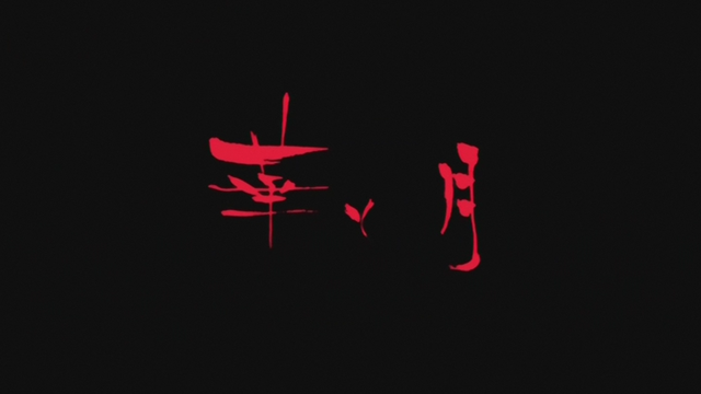 File:S3 EP 22 Title.png