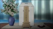 Ichinuke Final 10