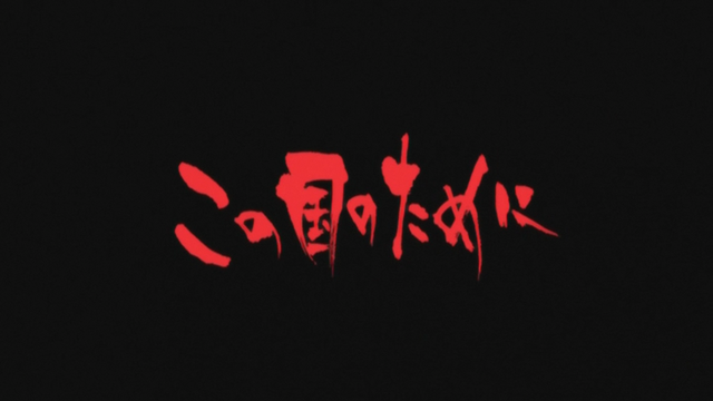 File:S2 EP 15 Title.PNG