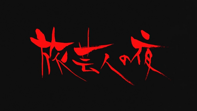 File:S1 EP 16 Title.PNG