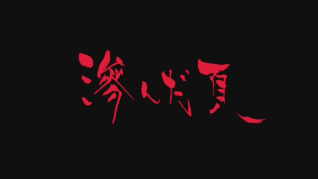 File:S3 EP 11 Title.png