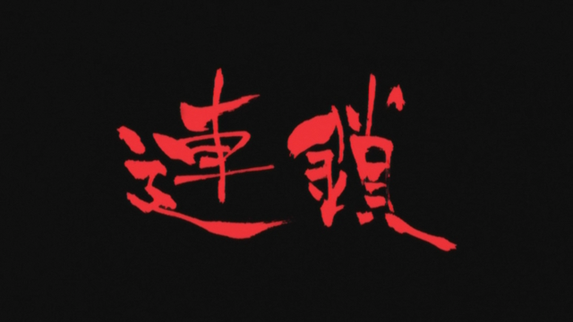 File:S2 EP 24 Title.PNG