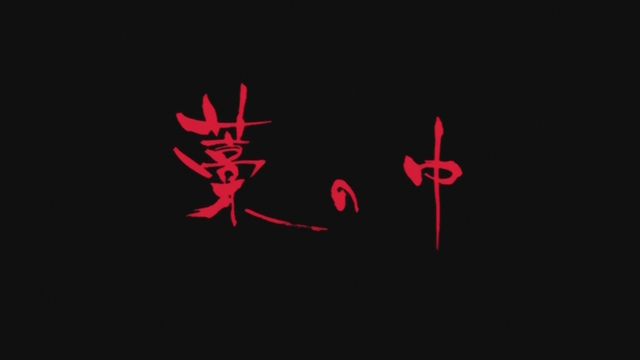 File:S3 EP 17 Title.png