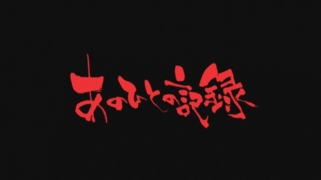 File:S2 EP 18 Title.PNG