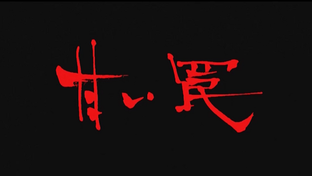 File:S1 EP 09 Title.PNG