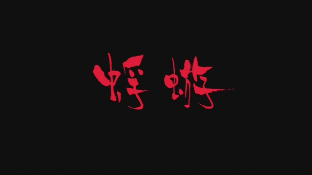 File:S3 EP 24 Title.png