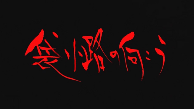 File:S1 EP 14 Title.PNG