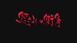 S3 EP 14 Title