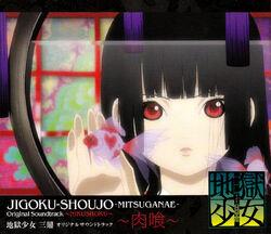 Jigoku-Shoujo -Mitsuganae- Original Soundtrack ~Nikushoku~ Cover