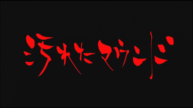 File:S1 EP 03 Title.PNG