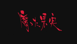 S3 EP 03 Title