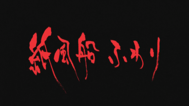 File:S2 EP 21 Title.PNG
