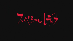 S3 EP 18 Title