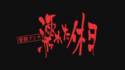 S2 EP 10 Title