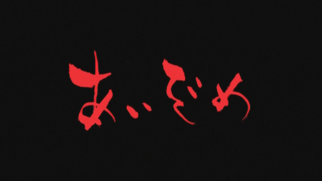 File:S2 EP 26 Title.PNG