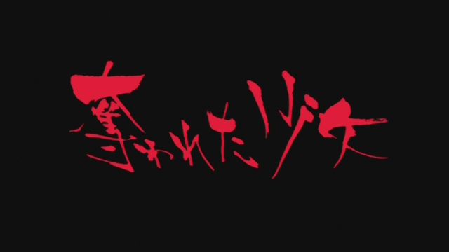File:S3 EP 01 Title.PNG