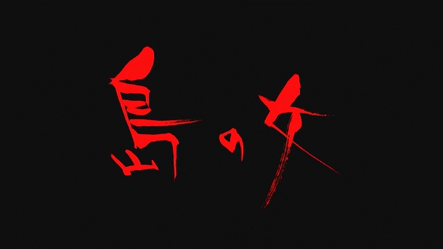 File:S1 EP 15 Title.PNG