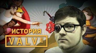 История игр Valve ОТ и ДО