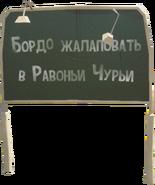Знак въезда