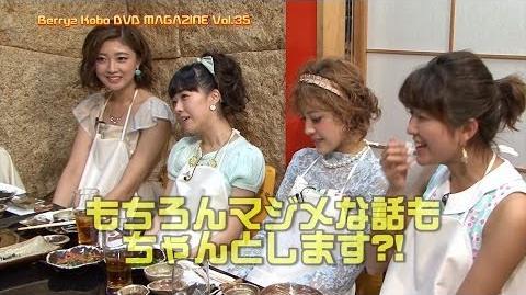 Berryz工房 DVD Magazine vol.35 CM