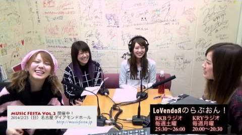 33 LoVendoяのらぶおん!
