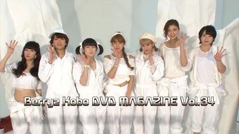 Berryz工房 DVD Magazine vol.34 CM