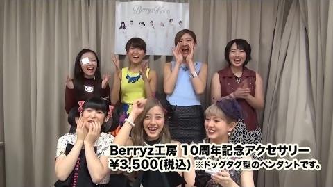 Berryz工房2014春ツアーグッズ紹介 Vol.2