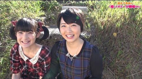 10徳永千奈美の「帰ってきた一分劇場DX」