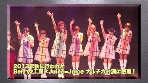 Berryz工房&Juice=Juice DVD MAGAZINE Vol.2 CM