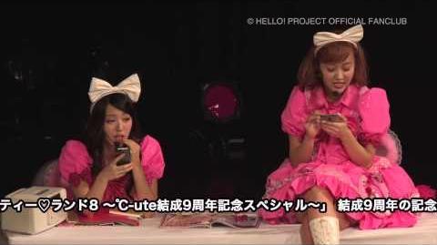 DVD 「℃-ute FC EVENT 第16弾!キューティー♡ランド8 ~℃-ute結成9周年記念スペシャル~」